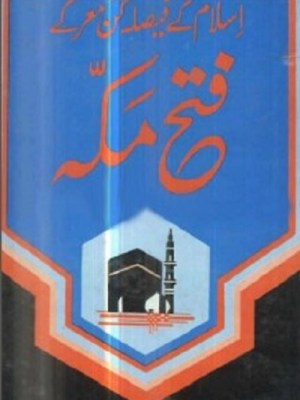 Fatah Makkah By Muhammad Ahmad Bashmail Pdf