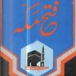 Fatah Makkah By Allama Muhammad Ahmad Bashmail