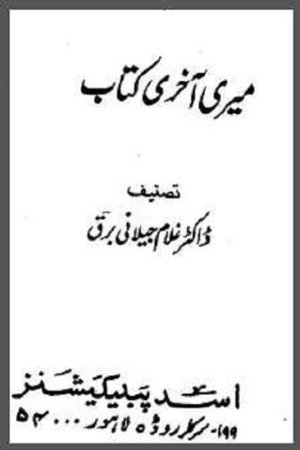 Meri Akhri Kitab By Dr Ghulam Jilani Barq Pdf