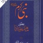 Nabi Karim Bator Mahir e Nafsiyat By Sadia Ghaznavi Pdf