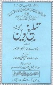 Tableegh e Din by Imam Muhammad Ghazali Pdf