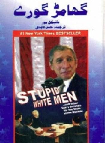 Stupid White Men Urdu by Michael Moore Pdf