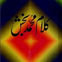 Kalam Mian Muhammad Bakhsh Punjabi Book Pdf