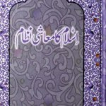Islam Ka Muashi Nizam By Ghulam Rasool Cheema Pdf