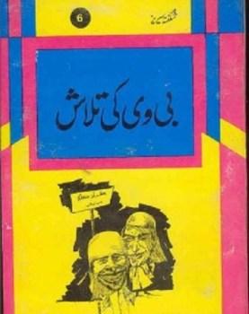 Biwi Ki Talash by Asar Nomani Free Pdf