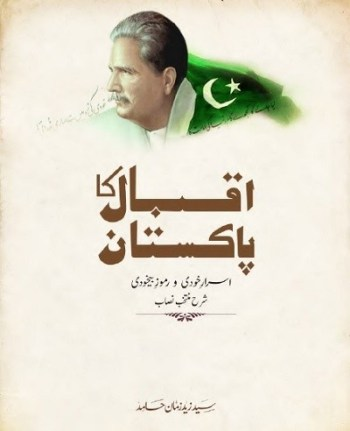 Iqbal Ka Pakistan By Syed Zaid Zaman Hamid Pdf