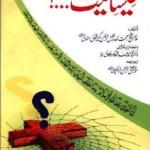 Talkhees Izhar Ul Haq Urdu By Rahmatullah Kairanawi Pdf