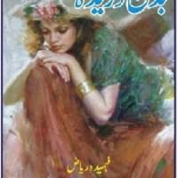 Badan Dareeda By Fahmida Riaz Pdf Download