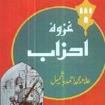 Ghazwa e Ahzab by Allama M Ahmad Bashmail Pdf
