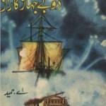 Doobay Jahaz Ka Raaz By A Hameed Pdf