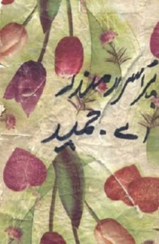 Purisrar Mandir Novel by A Hameed Pdf