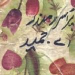 Purisrar Mandir Novel by A Hameed Pdf Download