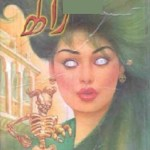 Raakh Novel by Wajiha Sehar Pdf Download
