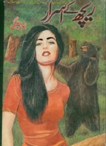 Reech Ke Israr Novel by Anwar Aligi Pdf