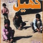 Khail Short Stories By Khadija Mastoor Pdf