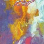 Hasrat e Tameer Novel By Ikram Barelvi Pdf