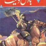 Badal Dakait Novel by A Hameed Free Pdf