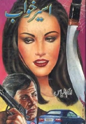 Aseer e Khawab Novel by M Ilyas Free Pdf