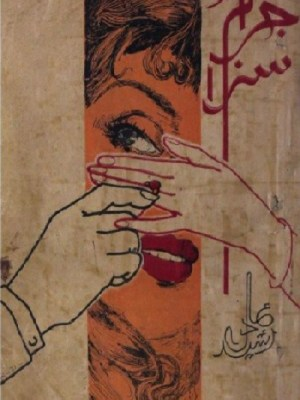 Jurm O Saza Novel by Adil Rasheed Pdf