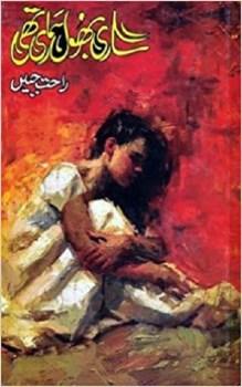 Sari Bhool Hamari Thi Novel by Rahat Jabeen Pdf