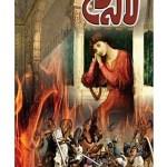 Lala Rukh Novel By Qamar Ajnalvi Pdf Download