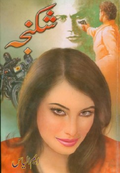 Shikanja Urdu Novel By M Ilyas Pdf Free Download