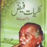 Kulliyat e Faiz By Faiz Ahmed Faiz Pdf Free Download