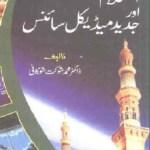 Islam Aur Jadeed Medical Science By Dr Shaukat Shokani Pdf
