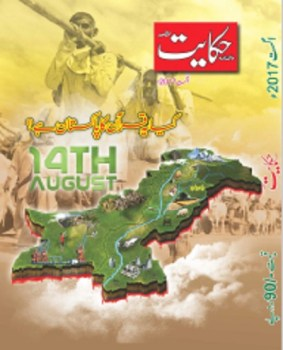 Monthly Hikayat Digest August 2017 Pdf Free