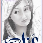Anab Novel By Sadaf Shah Pdf Download Free