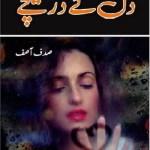 Dil Ke Dareechay Novel By Sadaf Asif Pdf Download