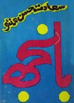 Baanjh Afsane By Saadat Hasan Manto Pdf