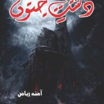 Dasht e Junoon Novel Complete By Amna Riaz Pdf