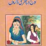 Koonj Vichar Gai Daron By Faiza Iftikhar Pdf