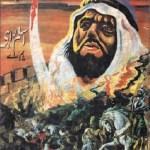 Maut ke Musafir Novel By Aslam Rahi MA Pdf