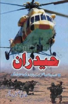 Haideraan Novel By Tariq Ismail Sagar Pdf