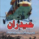 Haideraan Novel By Tariq Ismail Sagar Pdf