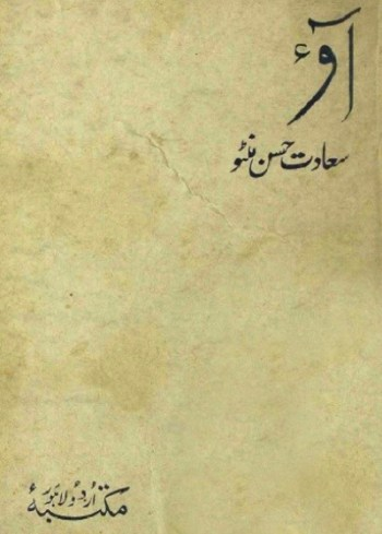 Aao Urdu Dramas By Saadat Hasan Manto Pdf