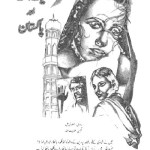 Aik Aankh Aur Pakistan By Inayatullah Pdf