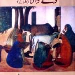 Khilone Wala Afsane By Qadeer Zaman Pdf