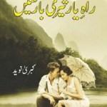 Raah e Yaar Teri Barishen Novel By Kubra Naveed Pdf