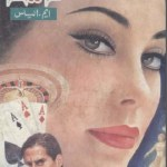Zaleel Novel Urdu By M Ilyas Free Pdf