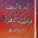 Manaqib Fatima Zahra By Dr Tahir Ul Qadri Pdf Download
