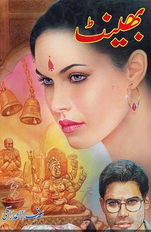 Bhaint Urdu Novel By Sarfraz Ahmad Rahi Pdf