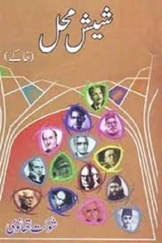 Sheesh Mehal by Shaukat Thanvi Pdf Download