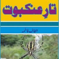Tar e Ankaboot By Altaf Fatima Download Pdf Free
