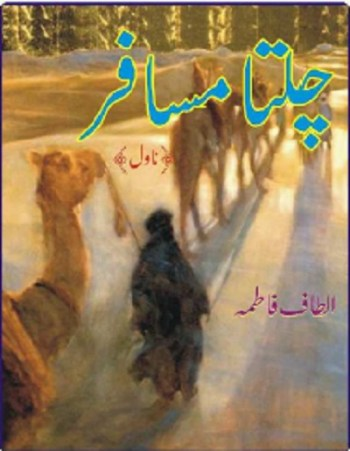 Chalta Musafir Novel By Altaf Fatima Pdf Download Free