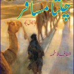 Chalta Musafir Novel By Altaf Fatima Pdf Download Free
