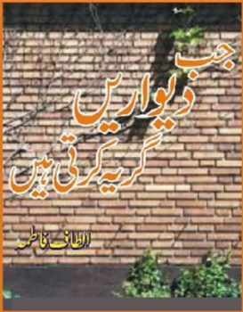 Jab Diwarain Girya Karti Hain By Altaf Fatima Pdf