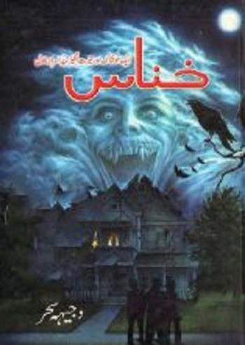 Khannas Novel By Wajiha Sehar Pdf Download